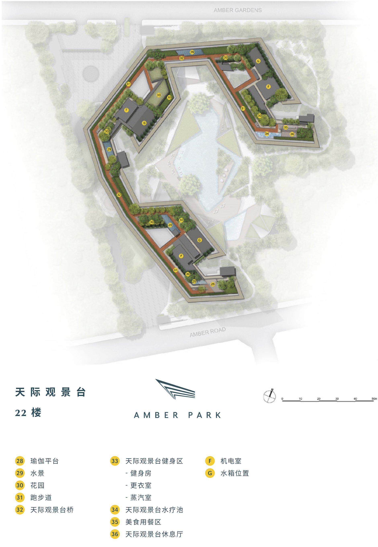 Amber Park 安铂苑 stratosphere 天际观景台