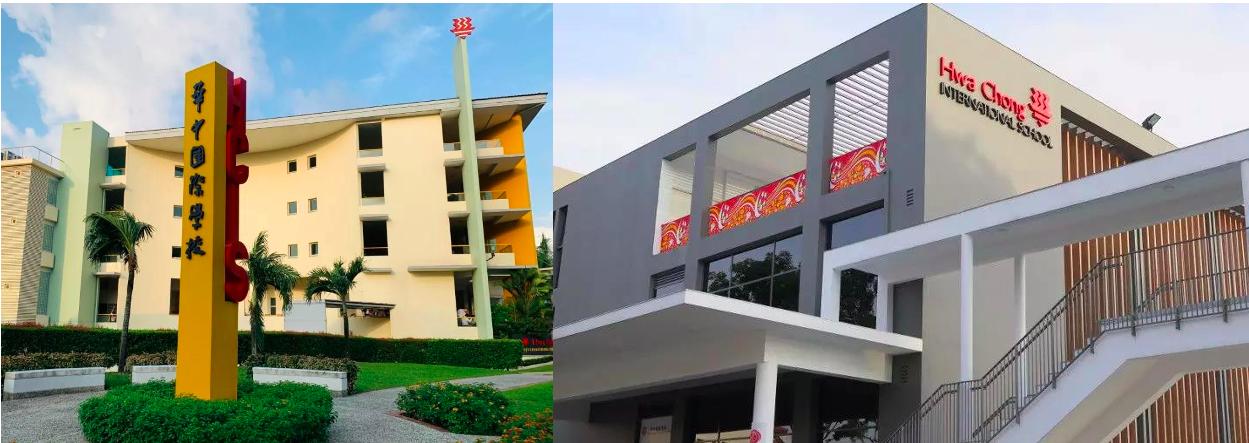 Hwa Chong international school 华中国际学校