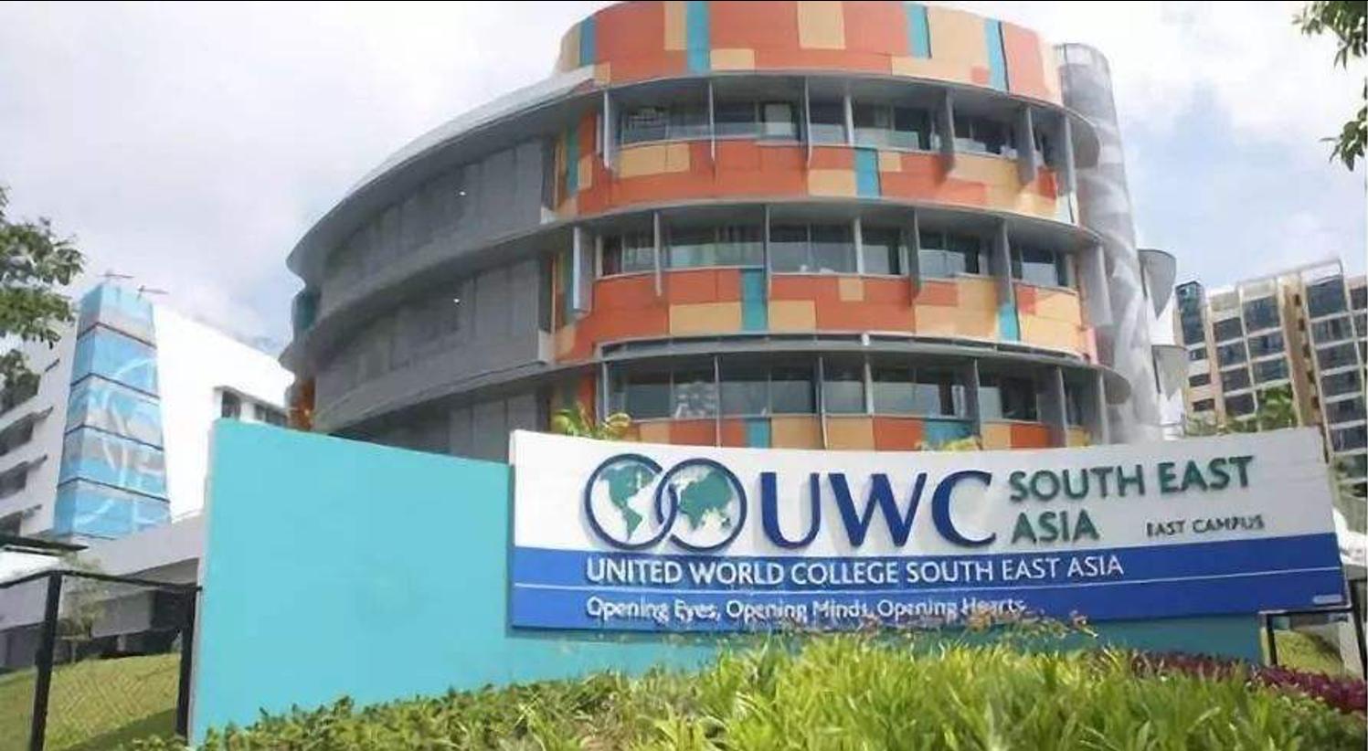 Singapore UWC south east asia school 东南亚世界联合书院